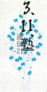 会報vol.21表紙