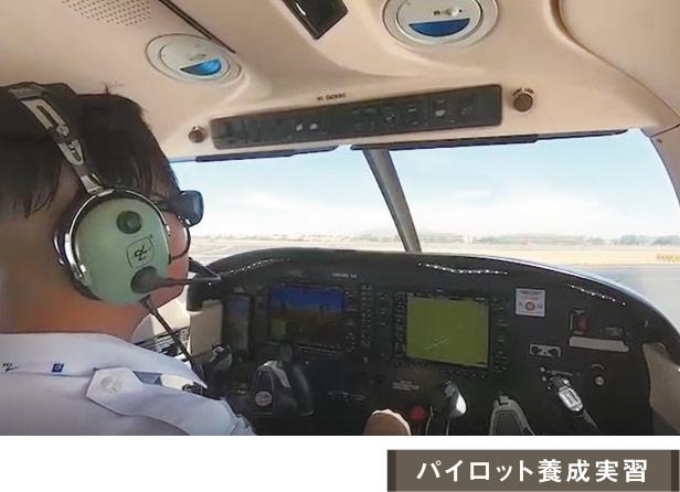 パイロット養成実習