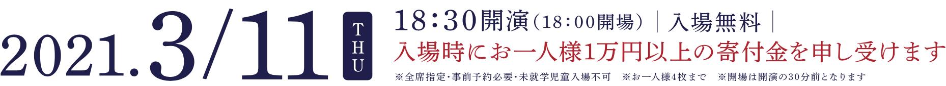 3.11チャリティコンサート