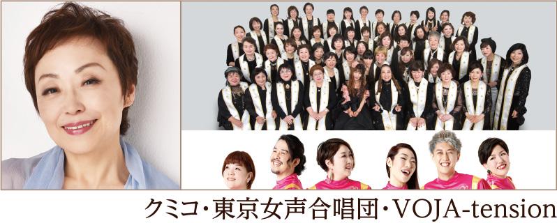 クミコ・東京女声合唱団・VOJA-tension
