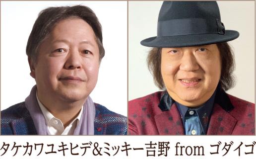 タケカワユキヒデ&ミッキー吉野 from ゴダイゴ