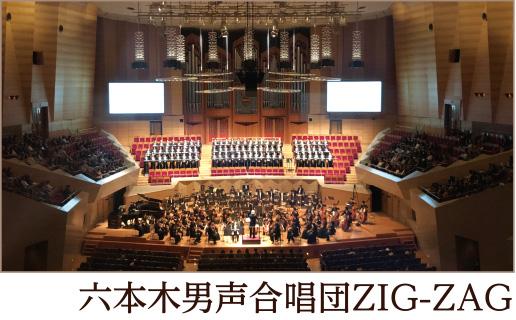 六本木男声合唱団ZIG-ZAG